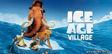 Ice Age Village [Стратегия для Android]